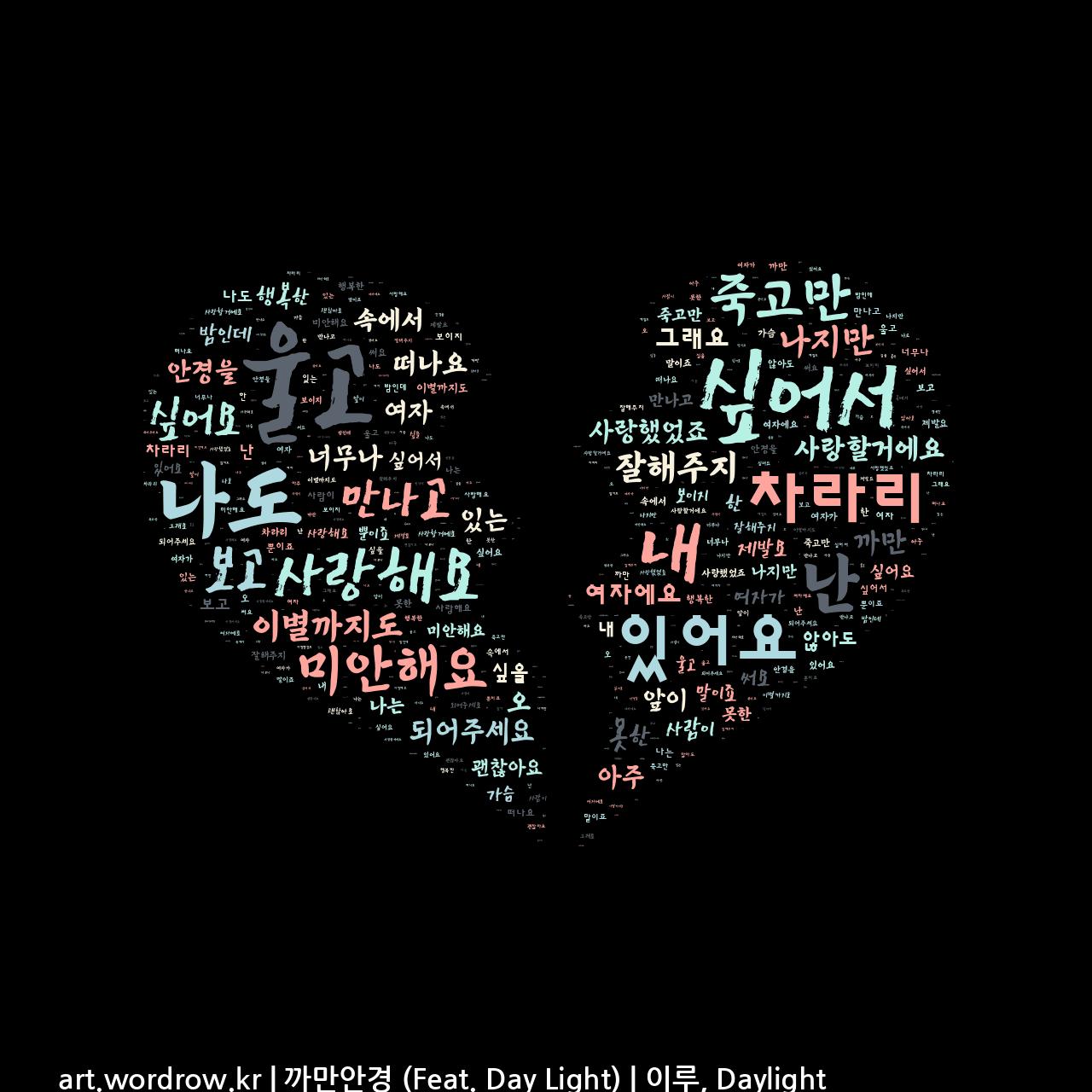 워드 클라우드: 까만안경 (Feat. Day Light) [이루, Daylight]-35